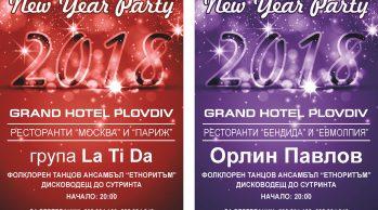 Нова година Пловдив