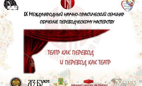 Конференция Гранд Хотел Пловдив