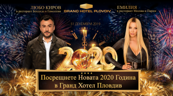 Нова година Гранд Хотел Пловдив