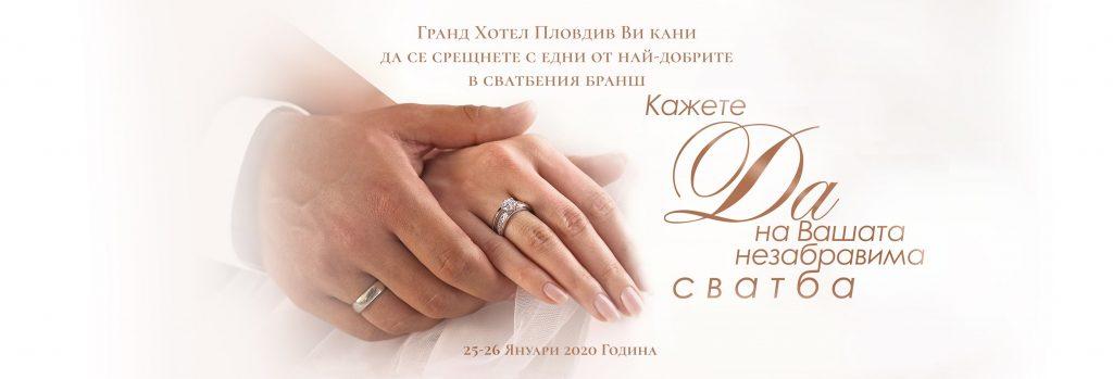 Кажете Да Гранд Хотел Пловдив