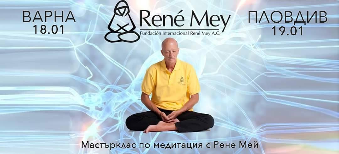 Рене Мей Гранд Хотел Пловдив