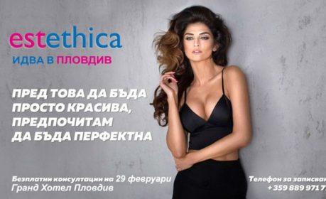 Естетика Гранд Хотел Пловдив